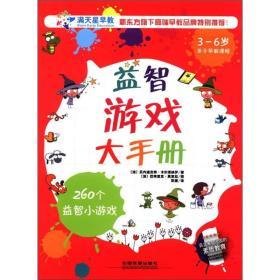 3-6岁-益智游戏大手册-亲子早教课程