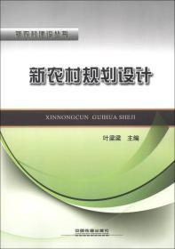 新农村建设丛书:新农村规划设计