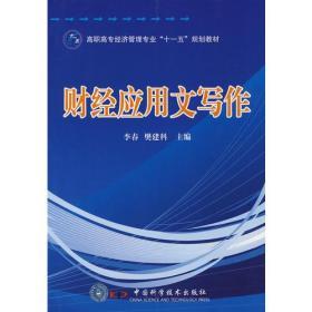 """高职高专经济管理专业""""十一五""""规划教材--财经应用文写作"""