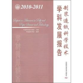 制浆造纸科学技术学科发展报告(2010-2011)