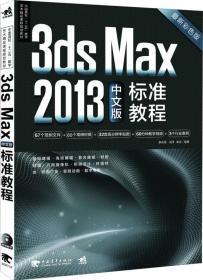 3dsMax2013中文版标准教程