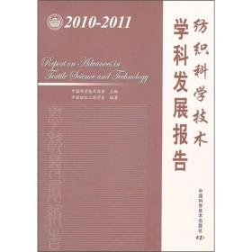 纺织科学技术学科发展报告(2010-2011)