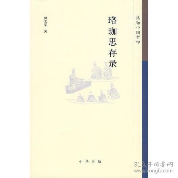 珞珈思存录--珞珈中国哲学