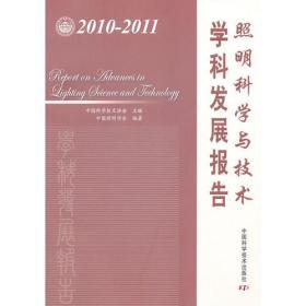 中国科协学科发展研究系列报告--2010-2011照明科学与技术学科发展报告
