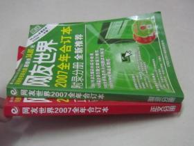 网友世界【2007年全年合订本正文分册+附录分册】两册合售