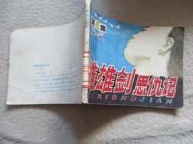 连环画:雌雄剑恩仇录(四)——勇斗奸寇
