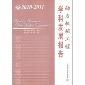 动力机械工程学科发展报告(2010-2011)