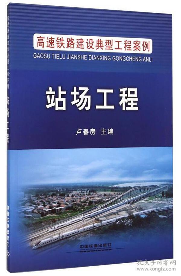 站场工程(高速铁路建设典型工程案例)