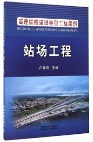 站场工程 专著 卢春房主编 zhan chang gong cheng