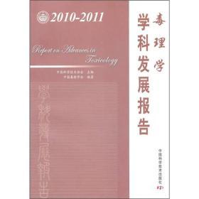 毒理学学科发展报告(2010-2011)