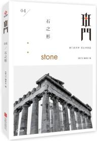 班门:石之形