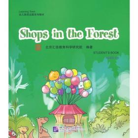 Shops in the Forest(含1DVD)| 汇佳Learning Town幼儿英语主题系列教材