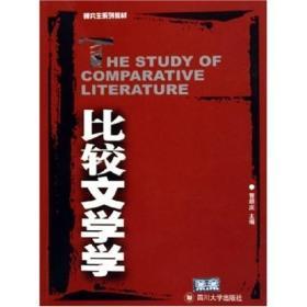 研究生系列教材:比较文学学