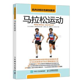 肌肉训练彩色解剖图谱:马拉松运动