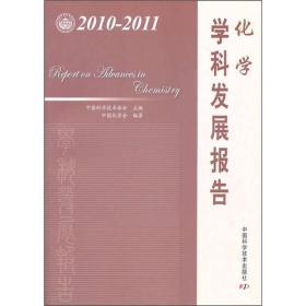 化学学科发展报告(2010-2011)
