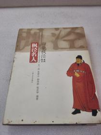 《枫泾名人》(印象枫泾系列图书)稀缺!上海文艺出版社 2010年1版1印 精装1厚册全 仅印2300册