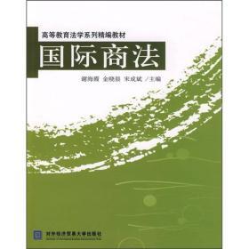 高等教育法学系列精编教材:国际商法