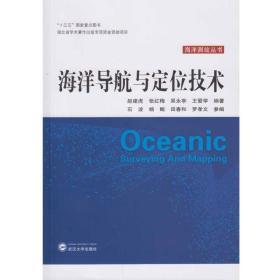 海洋导航与定位技术武汉大学赵建虎、张红梅、吴永亭、王爱学9787307194762