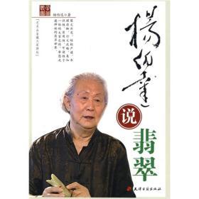 正版新书 杨伯达说翡翠9787806967218