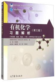有机化学习题解析(第3版)