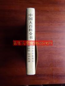 中国大百科全书 固体地球物理学 测绘学 空间科学,特精装,1985,1992一版二印【有外护套,品好】