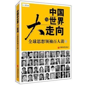 中国与世界大走向:全球思想领袖百人谈2