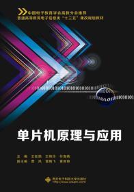 单片机原理与应用(王佐勋)