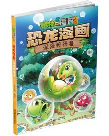 植物大战僵尸2恐龙漫画 深海狩猎者 笑江南绘 中国少年儿童