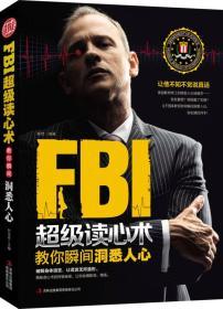 FBI超级读心术:教你瞬间洞悉人心