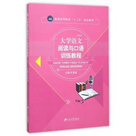 A大学语文阅读与口语训练教程