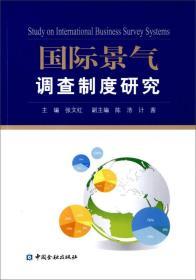 国际景气调查制度研究