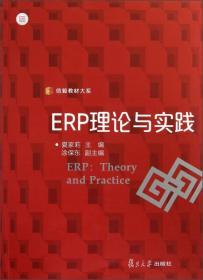 当天发货,秒回复咨询正版2手  信毅教材大系:ERP理论与实践//夏家莉/涂保东如图片不符的请以标题和isbn为准。
