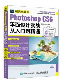 PhotoshopCS6平面设计实战从入门到精通