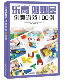 乐高妙妙屋·创意游戏100例