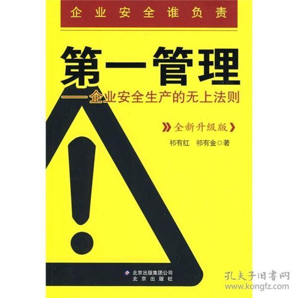 正版】第一管理--企业安全生产的无法上法则
