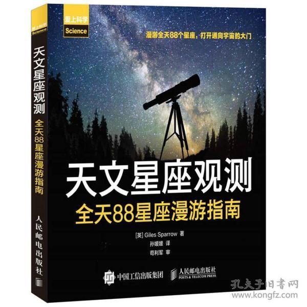 天文星座观测 全天88星座漫游指南