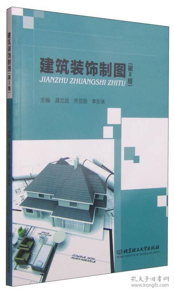 建筑装饰制图 专著 聂立武,齐亚丽,李东侠主编 jian zhu zhuang shi zhi tu