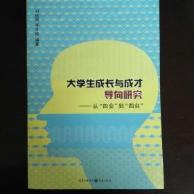 """大学生成长与成才导向研究--从""""四会""""到""""四自"""""""