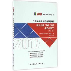二级注册建筑师考试教材(第十一版)第三分册 法律 法规 经济与施工