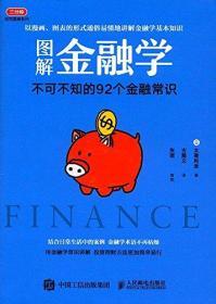 图解金融学:不可不知的92个金融常识