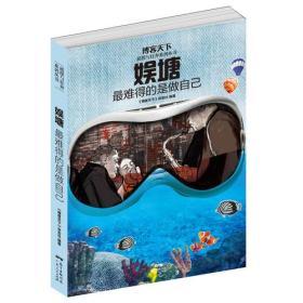 娱塘 专著 最难得的是做自己 《博客天下》杂志社编著 yu tang