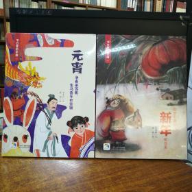 节日里的中国四本合售:新年  元宵 七夕 中秋   儿童绘本故事书