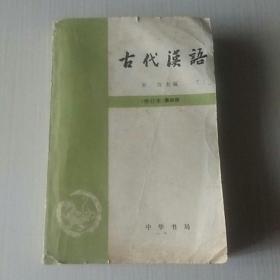 古代汉语修订本