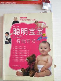 聪明宝宝:0~4岁智能开发:彩色图文版