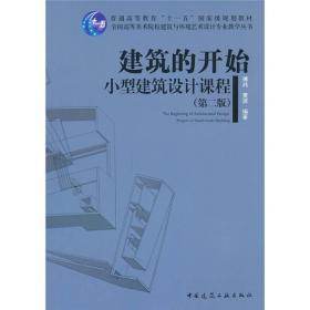 建筑的开始:小型建筑设计课程(第2版)