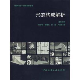 形态构成解析 田学哲 9787112066995 中国建筑工业出版社