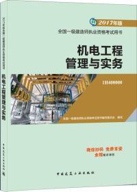 机电工程管理与实务 专著 全国一级建造师执业资格考试用书编写委员会编