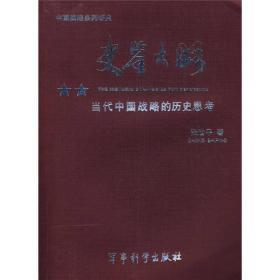 史鉴大略 专著 The historic strategies for reference 对当代中国战略问题的历史思考
