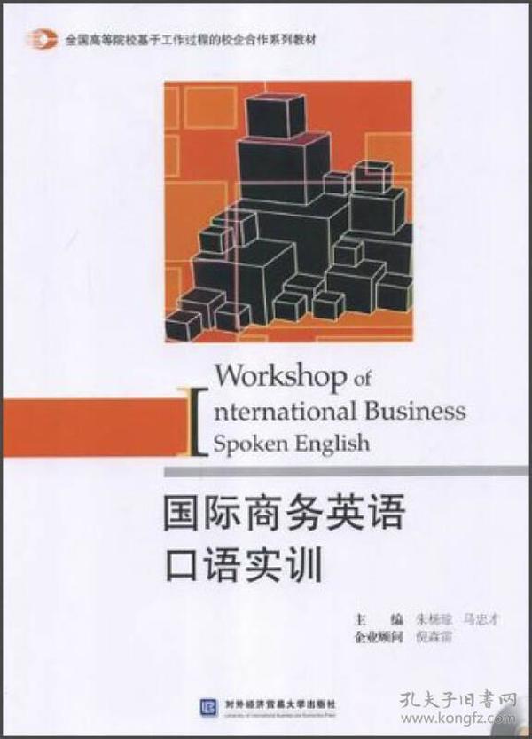 全国高等院校基于工作过程的校企合作系列教材:国际商务英语口语实训