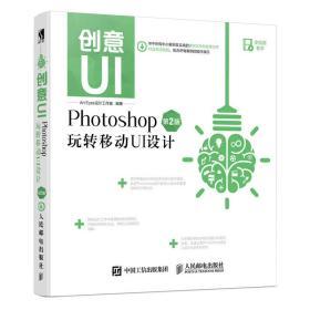 创意UIPhotoshop玩转移动UI设计 Art Eyes设计工作室 编著